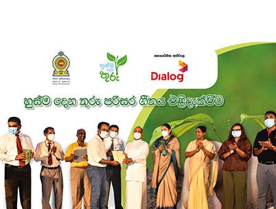 Dialog Axiata and Ministry of Environment Launches 'Husma Dena Thuru' Environmental Song